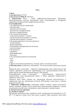 Рожа - Дагестанская государственная медицинская академия