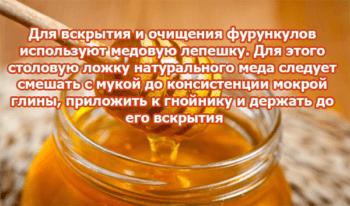 Народное средство для вскрытия и очищения фурункулов