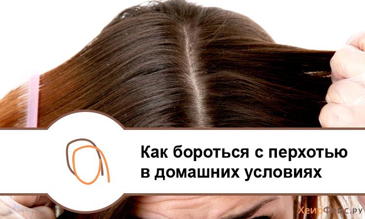 Как бороться с перхотью в домашних условиях | ХеирФейс.ру