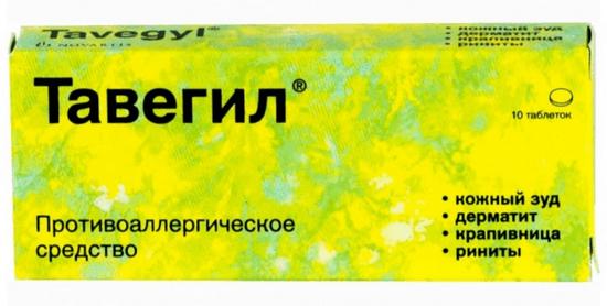 Тавегил является средством антигистаминной группы