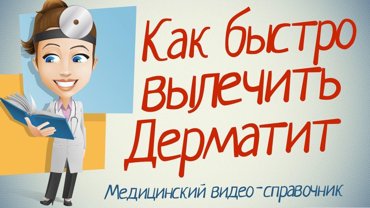 Дерматит лечение! Как лечить дерматит народными средствами. - YouTube