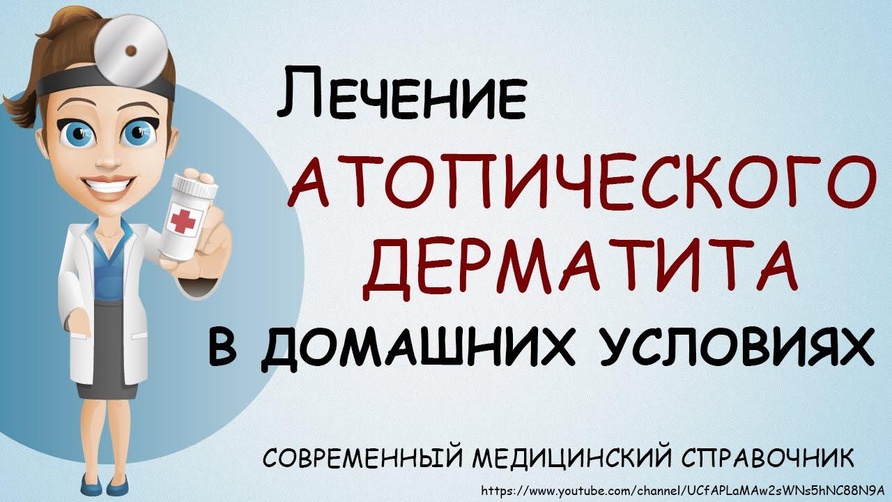 Атопический дерматит лечение. Как лечить атопический дерматит ...