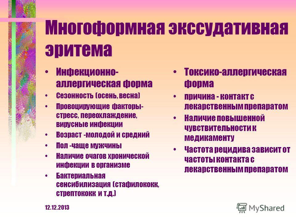 """Презентация на тему: """" Лекция: Многоформная экссудативная эритема ..."""