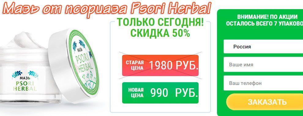 Индерма от псориаза минздрав россии - О самом главном Питание и ...