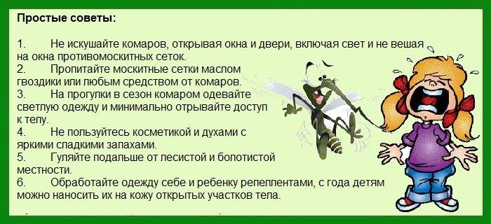 Укус комара у грудничка - Груднички(дети)