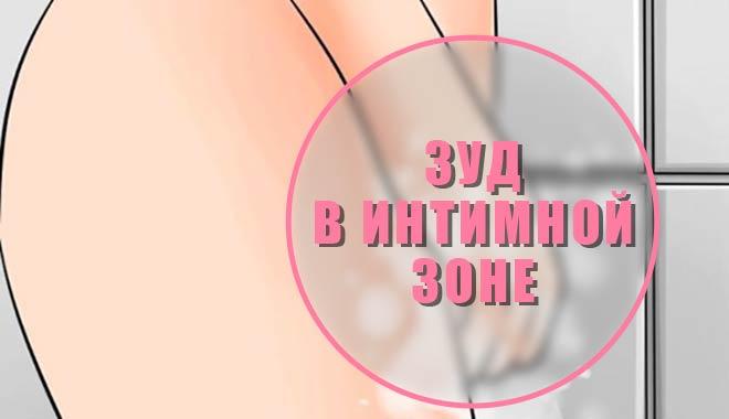 Как лечить зуд в интимной зоне у женщин? — Как лечить и вылечить